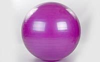 Мяч для фитнеса (фитбол) гладкий глянцевый 65см ZEL (темно-фиолетовый)