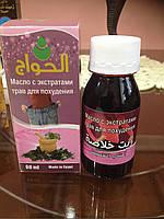 Масло с экстрактами трав для похудения  египетского завода «Аль-Хавадж».