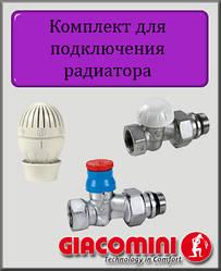"""Комплект для подключения радиатора 1/2"""" Giacomini прямой"""