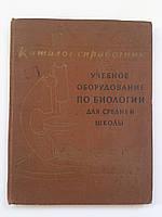 Учебное оборудование по биологии для средней школы. Каталог-справочник. Главснабпрос. 1958 год