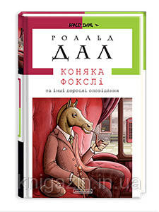 Роальд Даль: Коняка Фокслі та інші дорослі оповідання