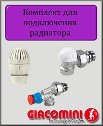 """Комплект для подключения радиатора 1/2"""" Giacomini угловой осевой"""