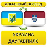 Домашний Переезд из Украины в Даугавпилс