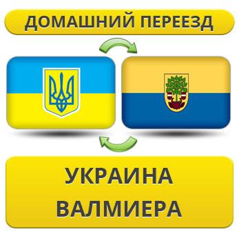 Домашний Переезд из Украины в Валмиеру