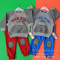 Теплый костюм для мальчика (кофта двухслойный футер и штаны спортивные) размер 6,12,18,24 месяцев