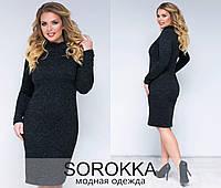 Теплое ангоровое  платье большого размера  50,52,54,56