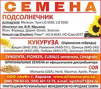 посевной материал сои (Monsanta,usa)