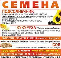Посевной материал подсолнуха Жалон(Euralis semences)