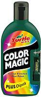 Цветной полироль с карандашом (темно-зеленый) TURTLE WAX Color Magic Plus 500мл