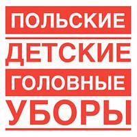 Завоз польских детских головных уборов