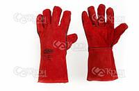 Перчатки краги сварщика р10,5 длина 35см (красные)