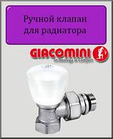 """Ручной клапан для радиатора 3/4"""" Giacomini угловой"""