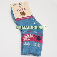 Детские шерстяные носки р 92-98 (5-6) с тормозами нескользящие 3896 Бирюзовый