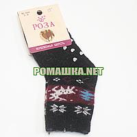 Детские шерстяные носки р 92-98 (5-6) с тормозами нескользящие 3896 Черный