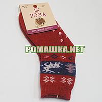 Детские шерстяные носки р 92-98 (5-6) с тормозами нескользящие 3896 Красный
