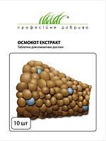 Осмокот Витамины для комнатных растений в таблетка (Фасовка: 10 шт)