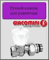 """Ручной клапан для радиатора 1/2"""" Giacomini прямой"""