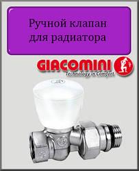 """Ручний клапан для радіатора 1/2"""" Giacomini прямий"""