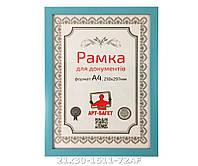 Фоторамка ,пластиковая, А4, 21х30, рамка , для фото, дипломов, сертификатов, грамот, картин, 1611-72