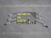 Трос ручного тормоза ГАЗ 3302 (передн. +2 задних)