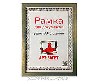 Фоторамка ,пластиковая, А4, 21х30, рамка , для фото, дипломов, сертификатов, грамот, картин, 1611-73