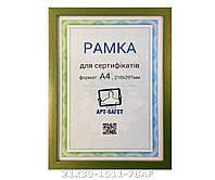 Фоторамка ,пластиковая, А4, 21х30, рамка , для фото, дипломов, сертификатов, грамот, картин, 1611-78