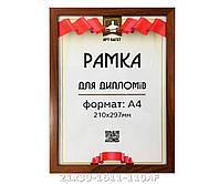Фоторамка ,пластиковая, А4, 21х30, рамка , для фото, дипломов, сертификатов, грамот, картин, 1611-110