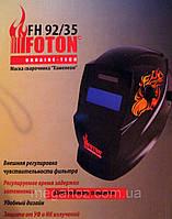 Сварочная маска Хамелеон