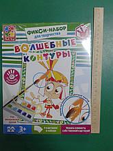 """Набір для творчості Vladi Toys Чарівні контури """"Фіксіки"""" VT4402-22"""