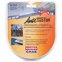 Лента вентиляционная AntiDUST 25x6500 мм N90403736