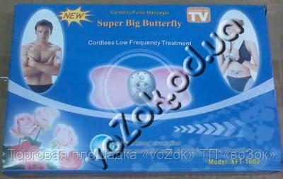Электронный миостимулятор массажер бабочка Super Big Butterfly