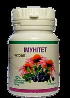 Фитовит- Иммунитет 60табл.