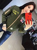 Женская куртка модная плащевка