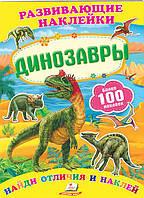 Пегас Развивающие наклейки Динозавры