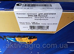 Комплект прокладок  ГАЗ дв.406 (25 прокл.) (МД Кострома)