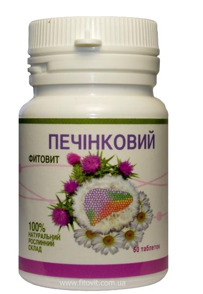 Фитовит-Печінковий 60табл.