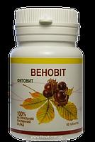 Фитовит — Веновит 60 табл.