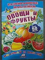 Пегас Развивающие наклейки Овощи и фрукты