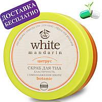 """Скраб-масло для тела """"Цитрус"""" White Mandarin 300 мл, фото 1"""