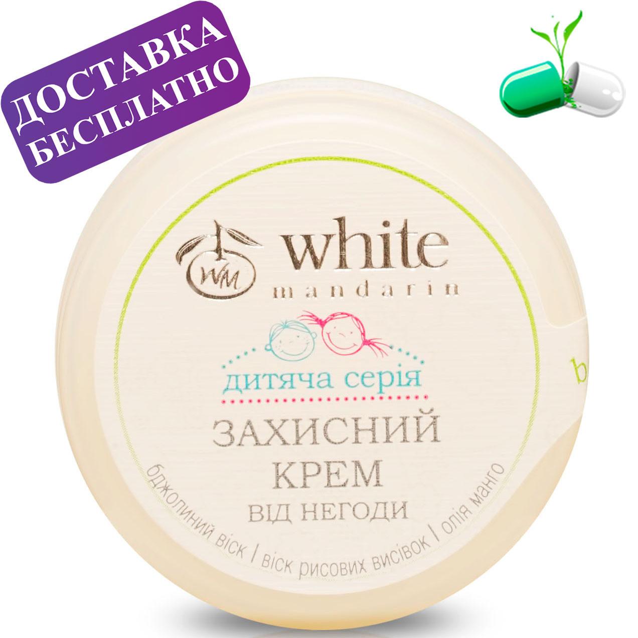 Детский защитный крем White Mandarin 50 мл