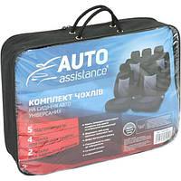 Комплект чехлов на сиденья Auto Assistance EP-07 BK/GY серый N40718657