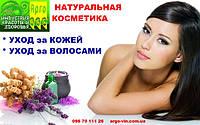 Натуральная косметика Арго для ухода за кожей и волосами