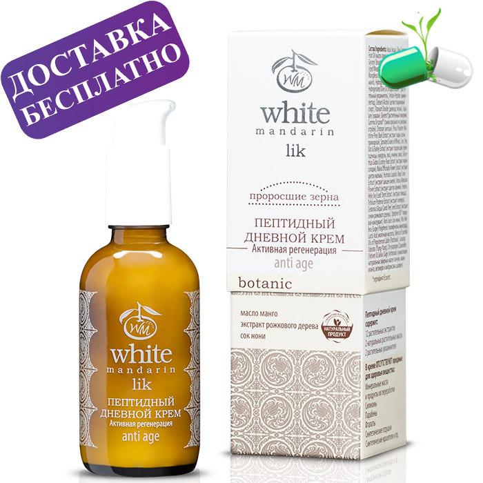 Пептидный дневной крем «Активная регенерация» серии «Проросшие зерна»  anti-age White Mandarin 50 мл