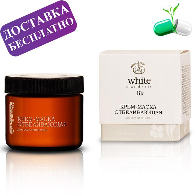Отбеливающая крем-маска серии «Морские водоросли» White Mandarin 50 мг