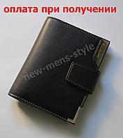 Мужской кожаный кошелек портмоне гаманець бумажник baellerry оригинал!