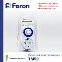 Суточная розетка-таймер Feron TM50