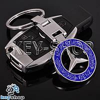 Металлический брелок для авто ключей Mercedes(Мерседес)