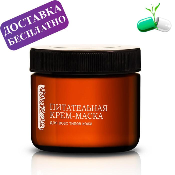 Питательная крем-маска «Мультивитаминный коктейль» серии «Проросшие зерна» White Mandarin 50 мг