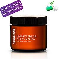Питательная крем-маска «Мультивитаминный коктейль» серии «Проросшие зерна» White Mandarin 50 мг, фото 1