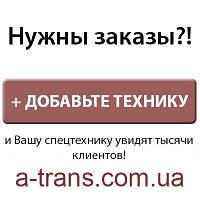 Аренда экскаваторов, услуги в Днепропетровске на a-trans.com.ua